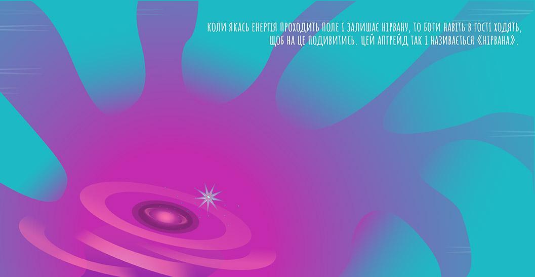 """диплом по векторному рисованию - «НИРВАНА»/final work of vector illustration - """"NIRVANA"""""""